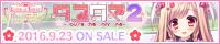『タユタマ2 -you're the only one-』2016年5月27日発売予定!